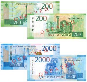 Новые банкноты России