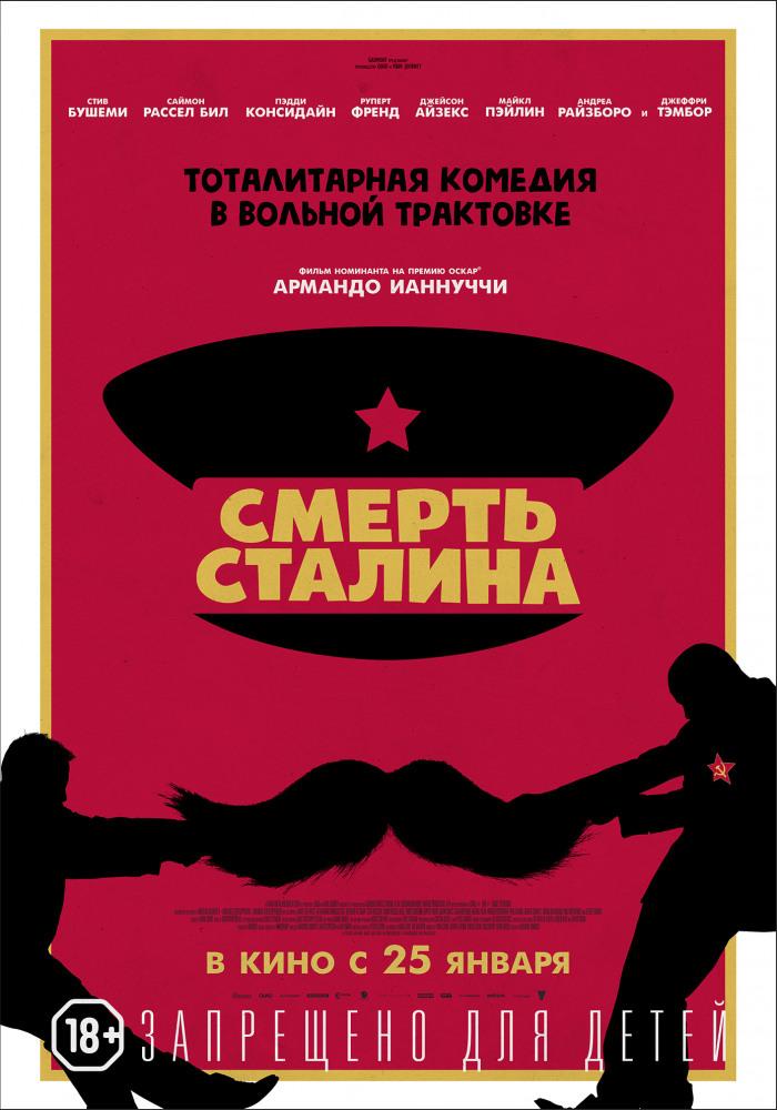 """Фильм """"Смерть Сталина"""" был снят с проката министерством культуры России"""
