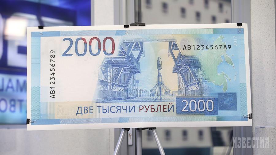 Новая банкнота номиналом 2000 рублей