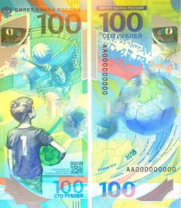 Памятная банкнота, которая посвящена чемпионату мира по футболу